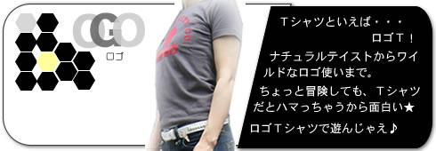 Tシャツ・ロゴ系