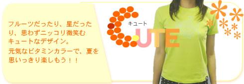 Tシャツ・キュート系