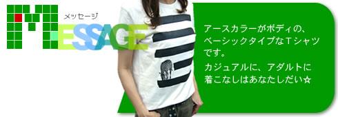Tシャツ・メッセージ系